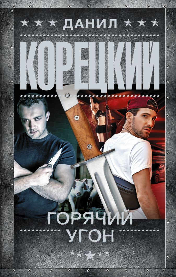 Данил Корецкий - Горячий угон обложка книги