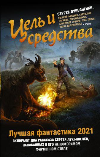 Сергей Лукьяненко - Цель и средства. Лучшая фантастика — 2021 обложка книги
