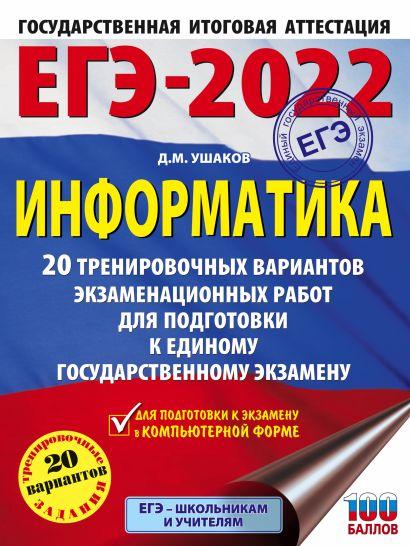 ЕГЭ-2022. Информатика (60х84/8). 20 тренировочных вариантов экзаменационных работ для подготовки к единому государственному экзамену - фото 1