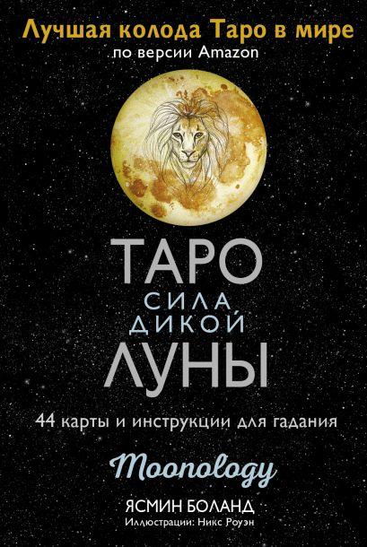 Таро сила дикой Луны. 44 карты и инструкция для гадания. Moonology - фото 1