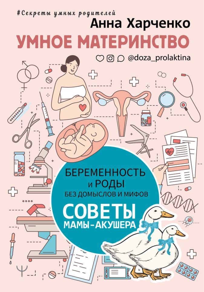Анна Харченко - Умное материнство. Беременность и роды без домыслов и мифов. Советы мамы-акушера обложка книги