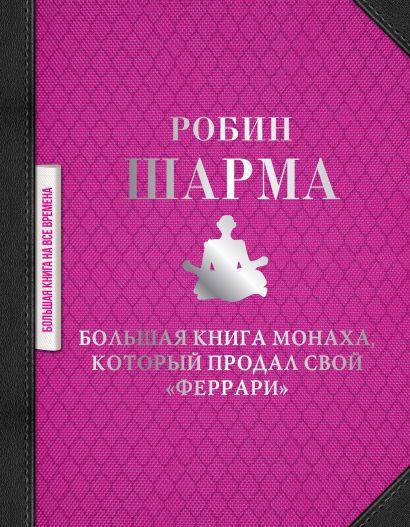 """Большая книга монаха, который продал свой """"феррари"""" - фото 1"""