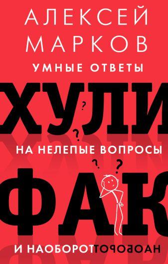 Марков А.В. - Хулифак: умные ответы на нелепые вопросы и наоборот обложка книги