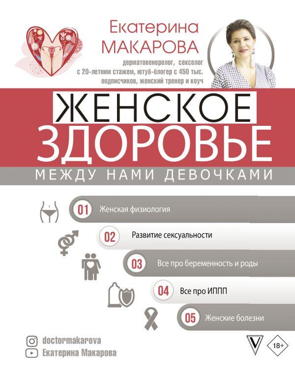 Макарова Екатерина Женское здоровье: между нами девочками