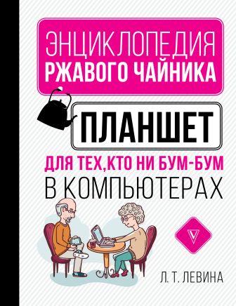 Левина Любовь Тимофеевна - Планшет для тех, кто ни бум-бум в компьютерах обложка книги