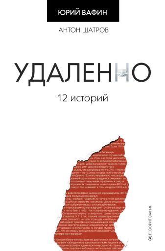 Юрий Вафин - Удаленно. 12 историй обложка книги