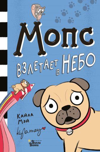 Мэй Кайла - Мопс взлетает в небо обложка книги