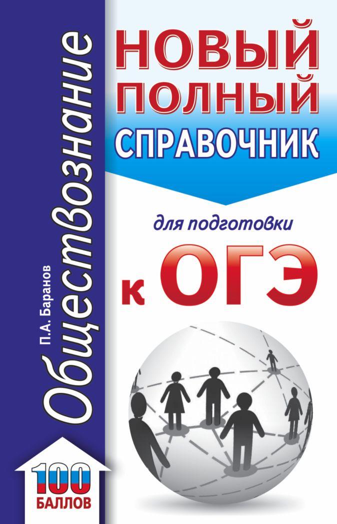 П. А. Баранов - ОГЭ. Обществознание (70x90/32). Новый полный справочник для подготовки к ОГЭ обложка книги