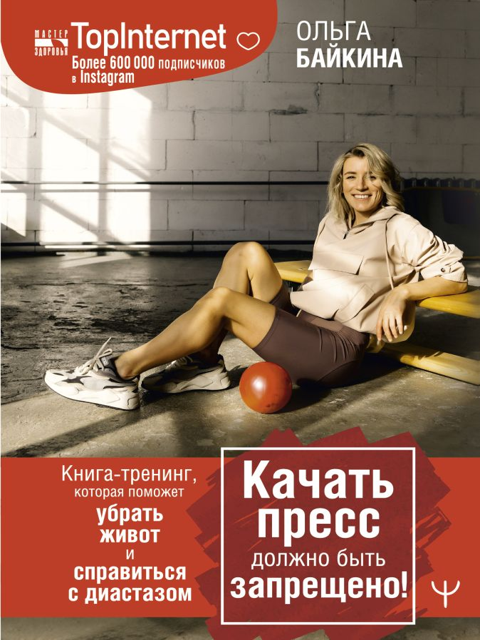Ольга Байкина - Качать пресс должно быть запрещено! Книга-тренинг, которая поможет убрать живот и справиться с диастазом обложка книги