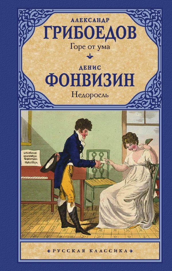 Грибоедов Александр Сергеевич, Фонвизин Денис Иванович Горе от ума. Недоросль