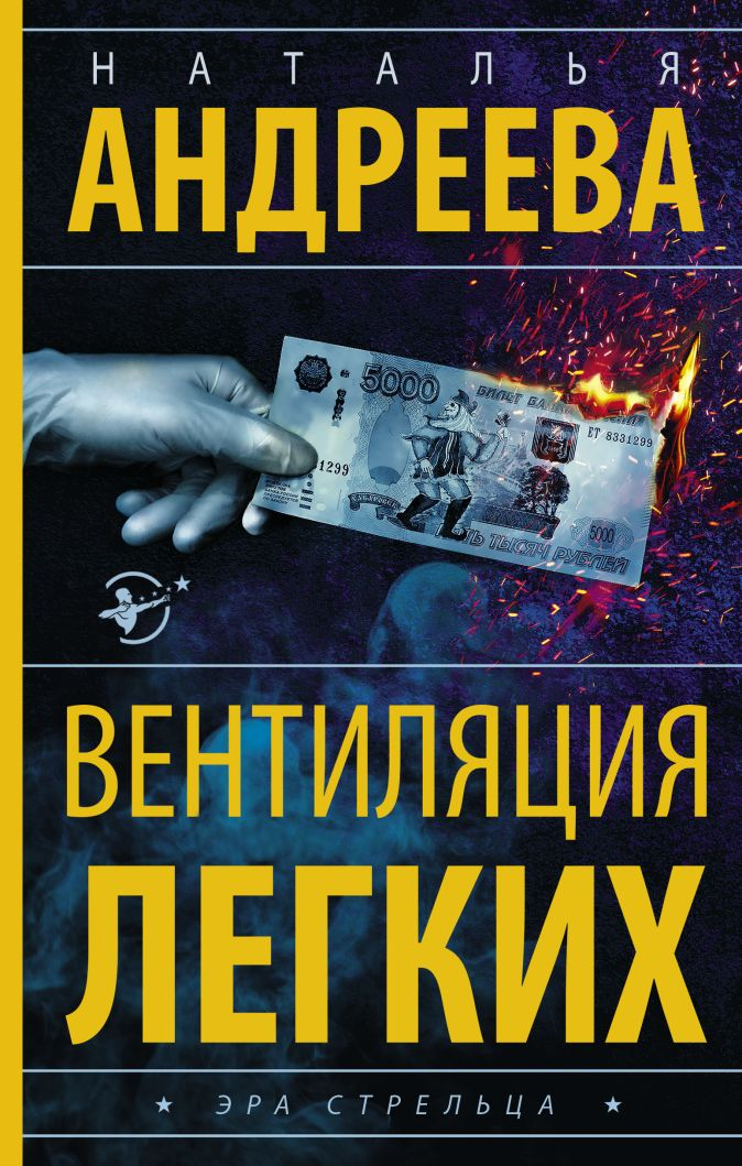 Наталья Андреева - Вентиляция легких обложка книги