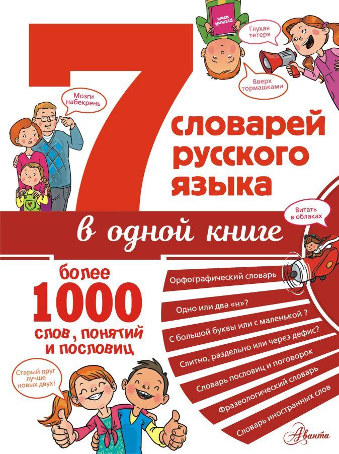 Недогонов Д.В., Артюх А.И., Бордюг С.И. - 7 словарей русского языка в одной книге обложка книги