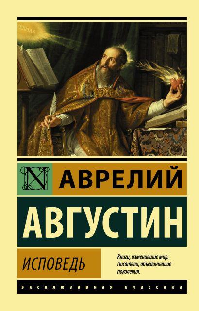 Исповедь - фото 1
