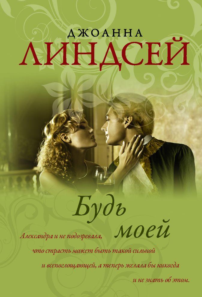 Джоанна Линдсей - Будь моей обложка книги