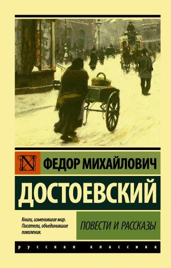 Ф. М. Достоевский - Повести и рассказы обложка книги