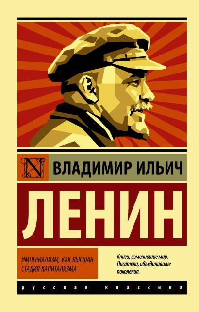 Империализм, как высшая стадия капитализма - фото 1