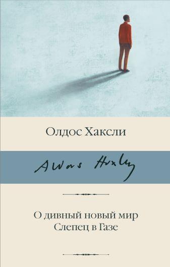 Олдос Хаксли - О дивный новый мир. Слепец в Газе обложка книги