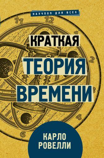 Карло Ровелли - Краткая теория времени обложка книги
