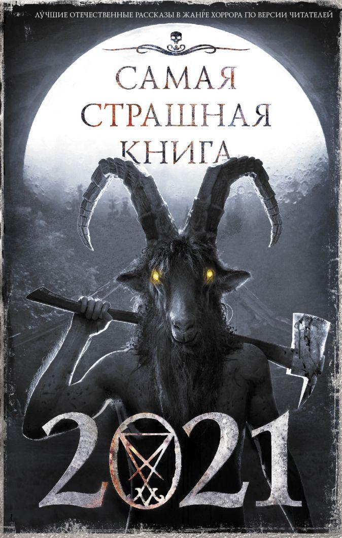 Парфенов М.С. и др. - Самая страшная книга 2021 обложка книги
