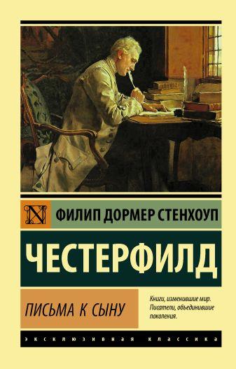 Филип Стенхоуп Честерфилд - Письма к сыну обложка книги