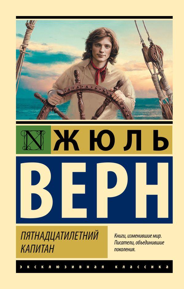 Пятнадцатилетний капитан ( Верн Жюль  )