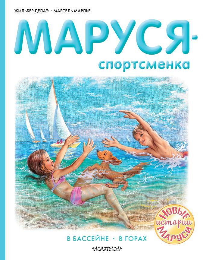 Делаэ Ж., Марлье М. - Маруся - спортсменка обложка книги