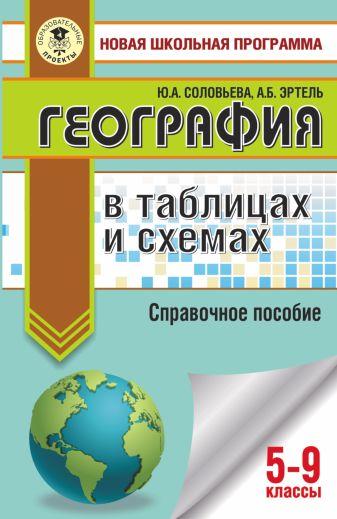Ю. А. Соловьева, А. Б. Эртель - ОГЭ. География в таблицах и схемах для подготовки к ОГЭ обложка книги