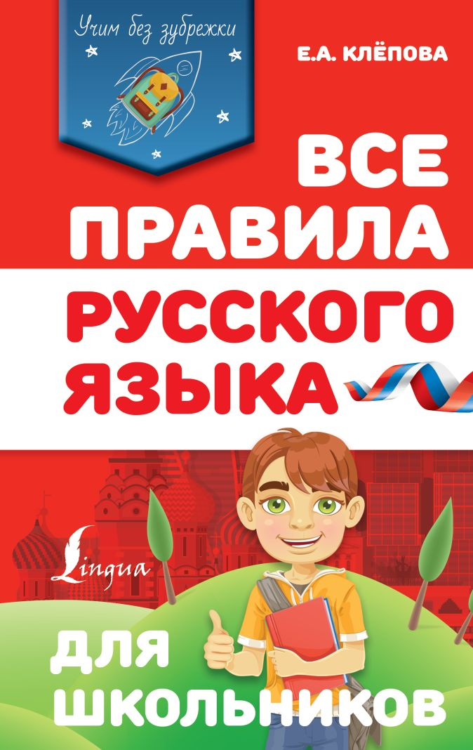 Е. А. Клёпова - Все правила русского языка для школьников обложка книги