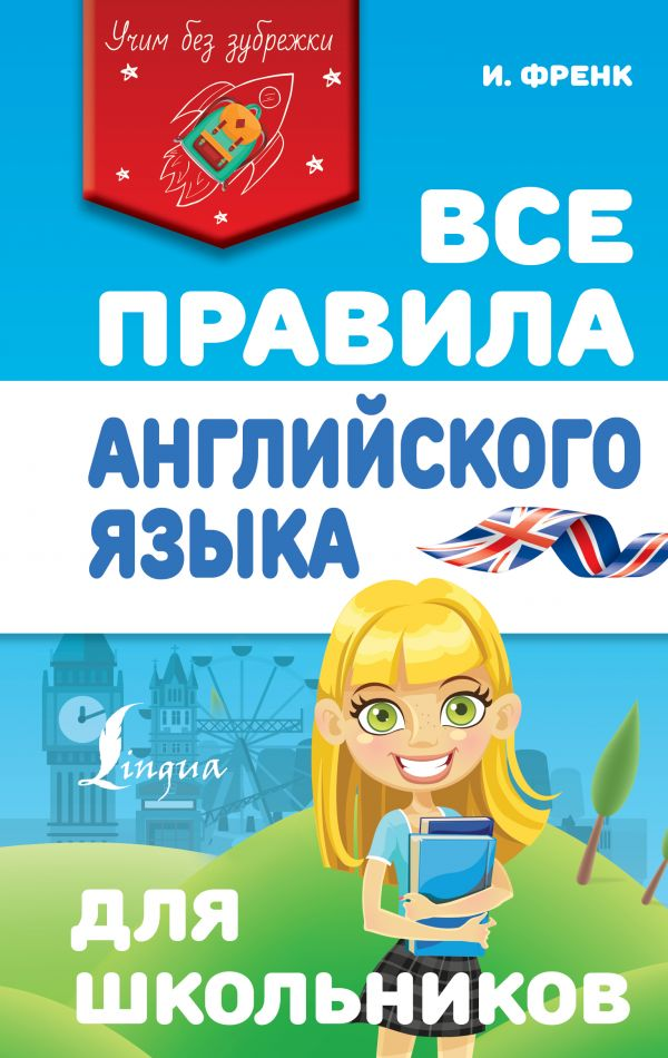 Все правила английского языка для школьников ( Френк Ирина  )