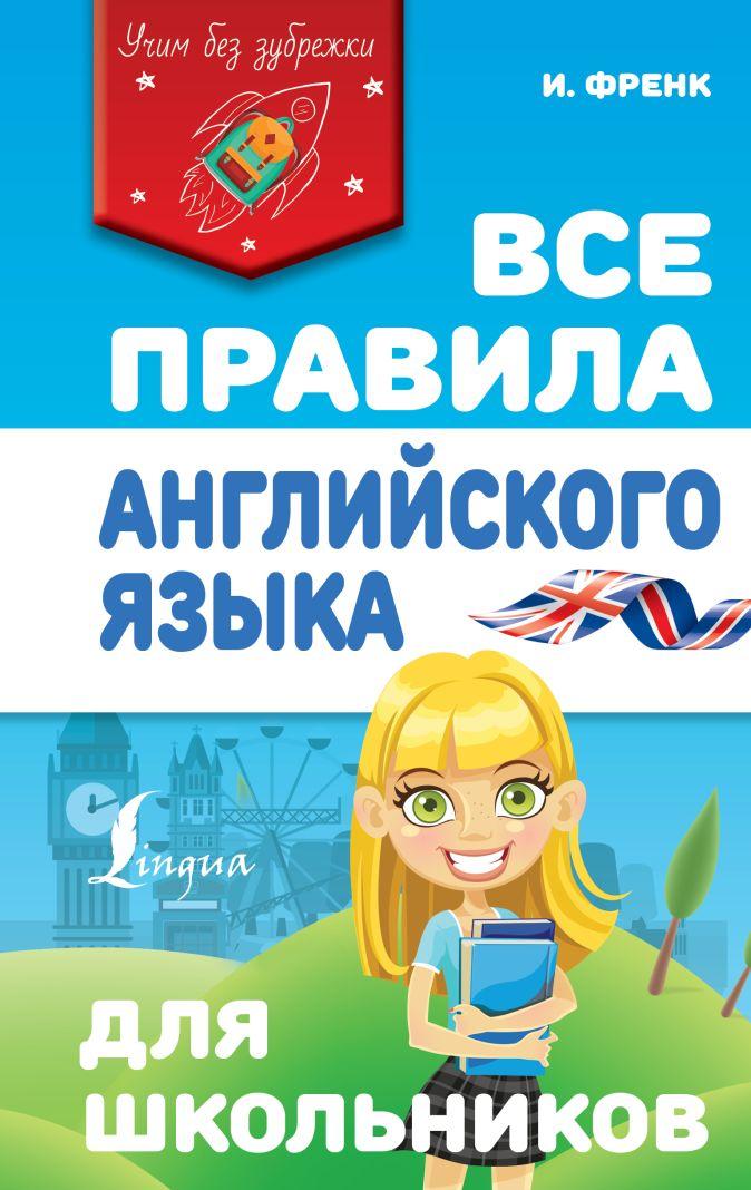 И. Френк - Все правила английского языка для школьников обложка книги