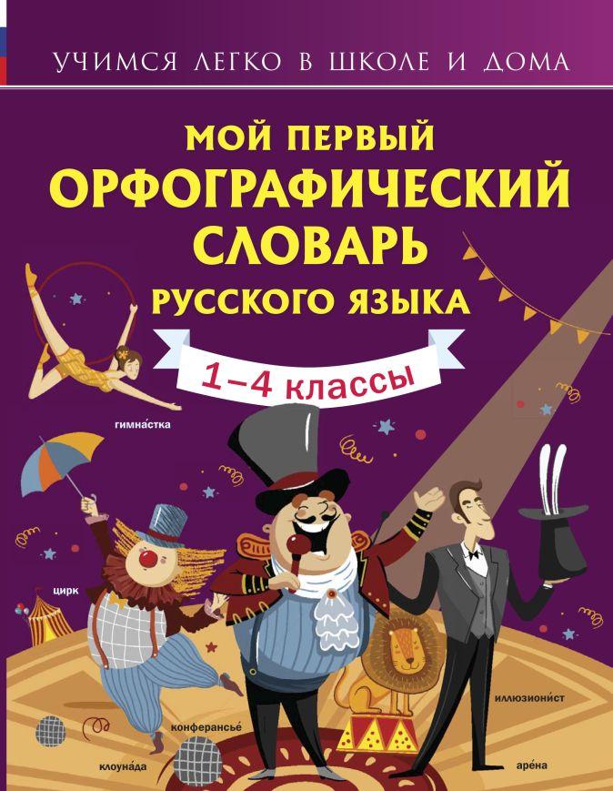 М. А. Тихонова - Мой первый орфографический словарь русского языка обложка книги