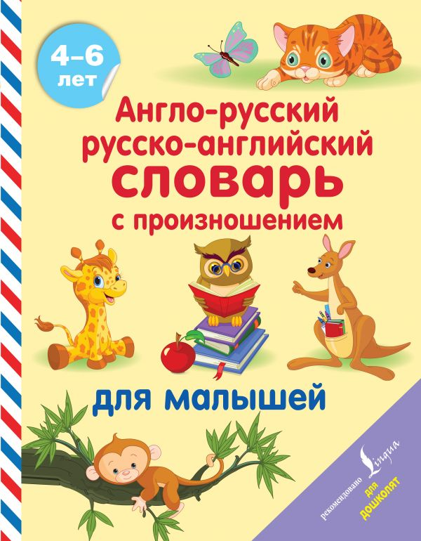 Матвеев Сергей Александрович Англо-русский русско-английский словарь с произношением для малышей