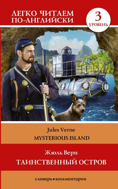 Таинственный остров. Уровень 3 - фото 1
