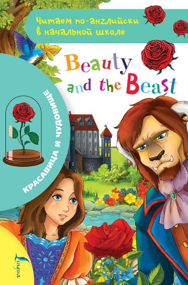 красавица и чудовище купить книга заколдованный замок