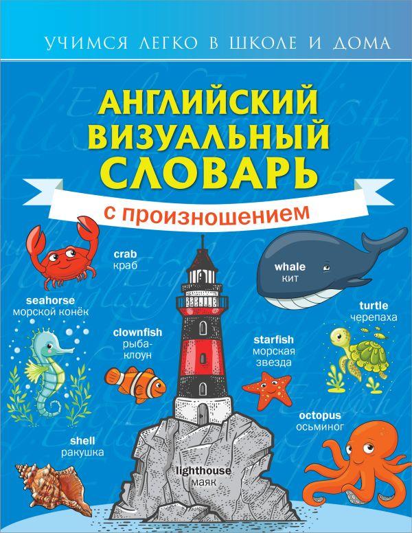 Английский визуальный словарь с произношением ( .  )