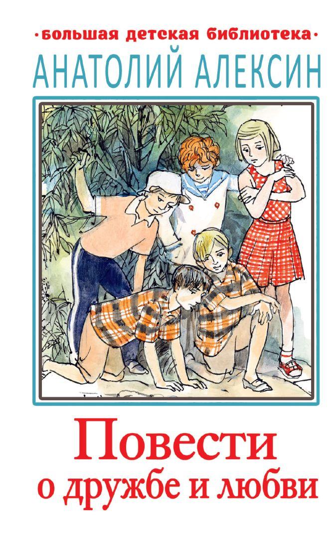 Алексин А.Г. - Повести о дружбе и любви обложка книги