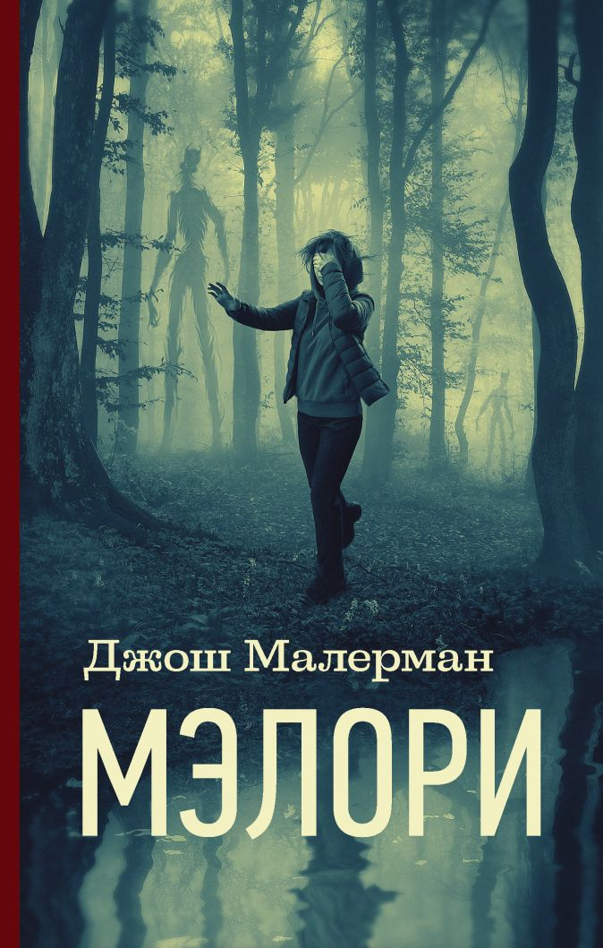 Джош Малерман - Мэлори обложка книги