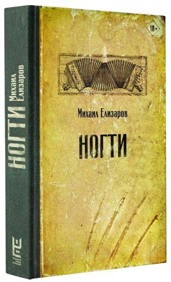 Михаил Елизаров - Ногти обложка книги
