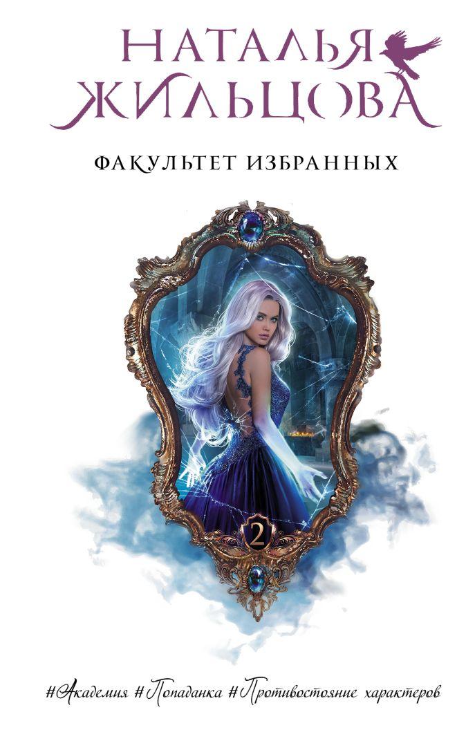 Наталья Жильцова - Факультет избранных обложка книги