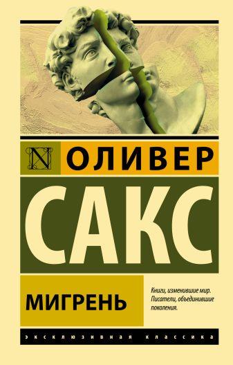 Оливер Сакс - Мигрень обложка книги