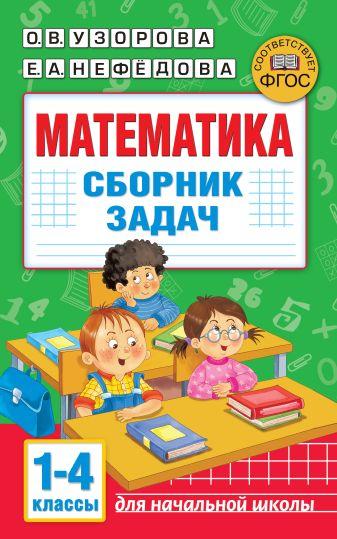 Узорова О.В., Нефедова Е.А. - Математика. Сборник задач. 1-4 класс обложка книги