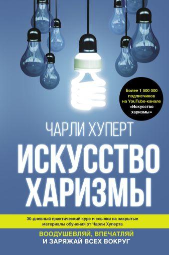 Чарли Хуперт - Искусство харизмы обложка книги