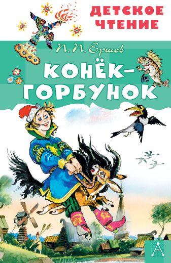 Ершов П.П. - Конёк-горбунок обложка книги