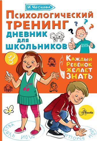 Чеснова И.Е. - Психологический тренинг дневник для школьников обложка книги