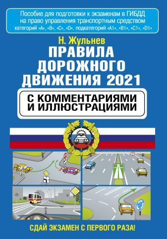 Н. Жульнев - Правила дорожного движения 2021 с комментариями и иллюстрациями обложка книги