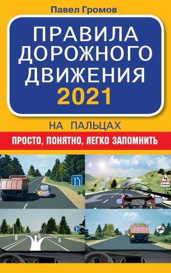 Павел Громов - Правила дорожного движения 2021 на пальцах: просто, понятно, легко запомнить обложка книги