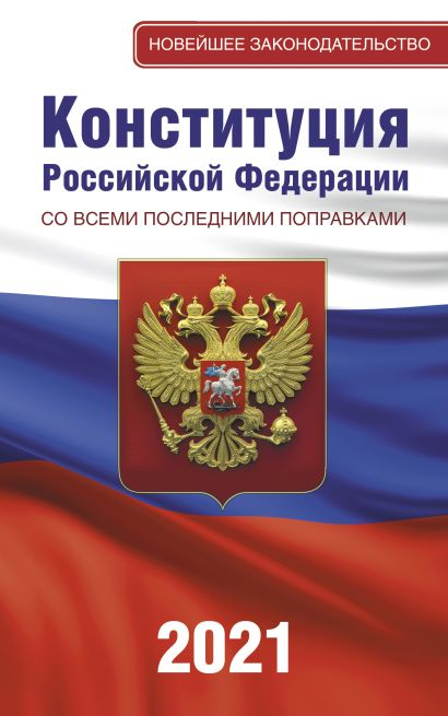 Конституция Российской Федерации со всеми последними поправками на 2021 год - фото 1