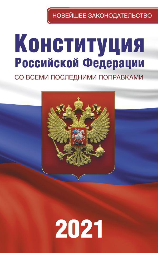 Конституция Российской Федерации со всеми последними поправками на 2021 год ( .  )