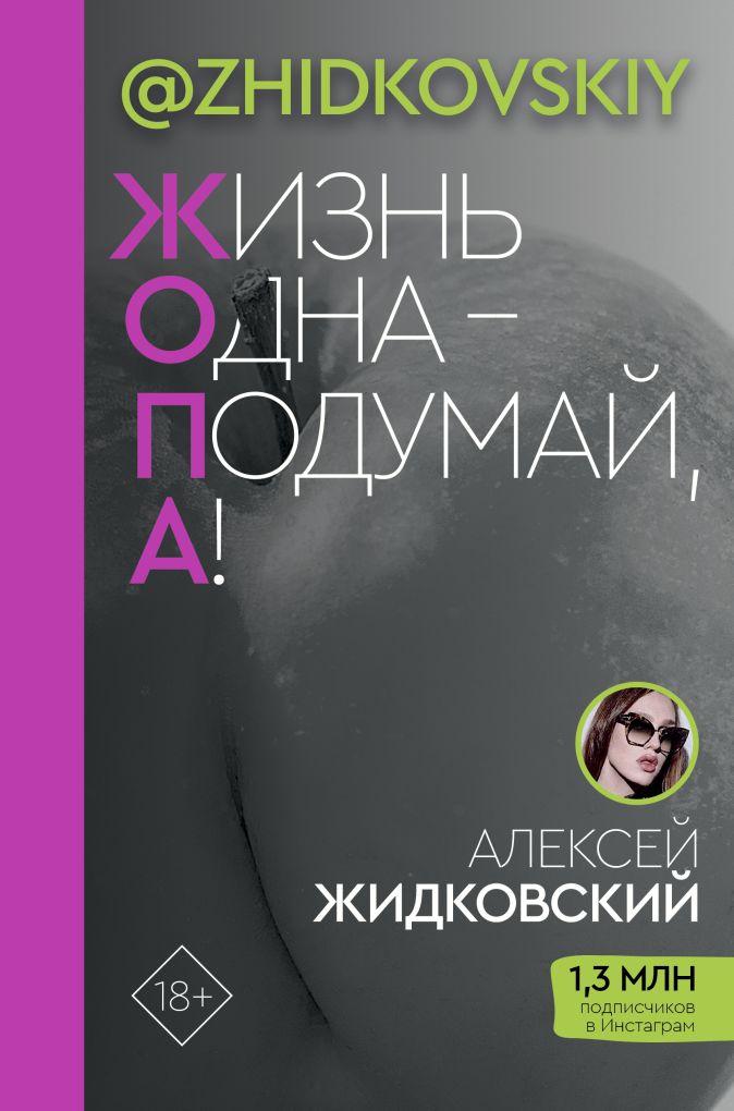 Жидковский Алексей - Жизнь Одна — Подумай, А! обложка книги