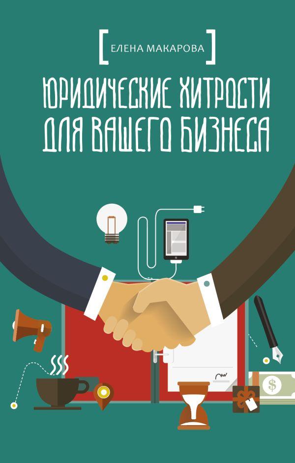 Макарова Елена Александровна Юридические хитрости для вашего бизнеса